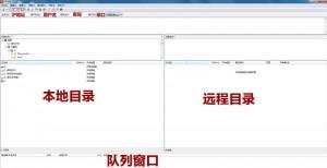 FTP工具filezilla使用教程